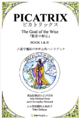 Picatrix Book I and II, translated into Japanese by my business partner Yoko Eishima, in cooperation with Christopher Warnock.